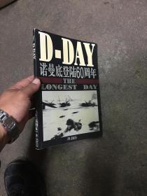 D-DAY 诺曼底登陆60周年
