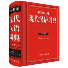 9787557901868 60000词现代汉语词典 汉语大字典编纂处