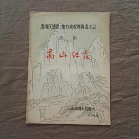 1965年节目单:滇剧:高山红霞