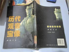 历代观音宝像(八五成新)