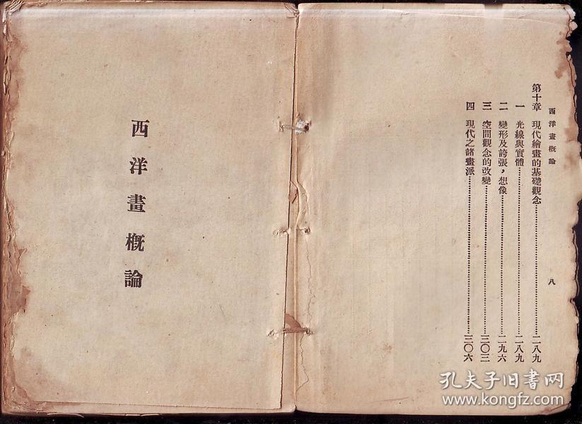 书[民国]:西洋画概论[1933年初版,印量2千本]