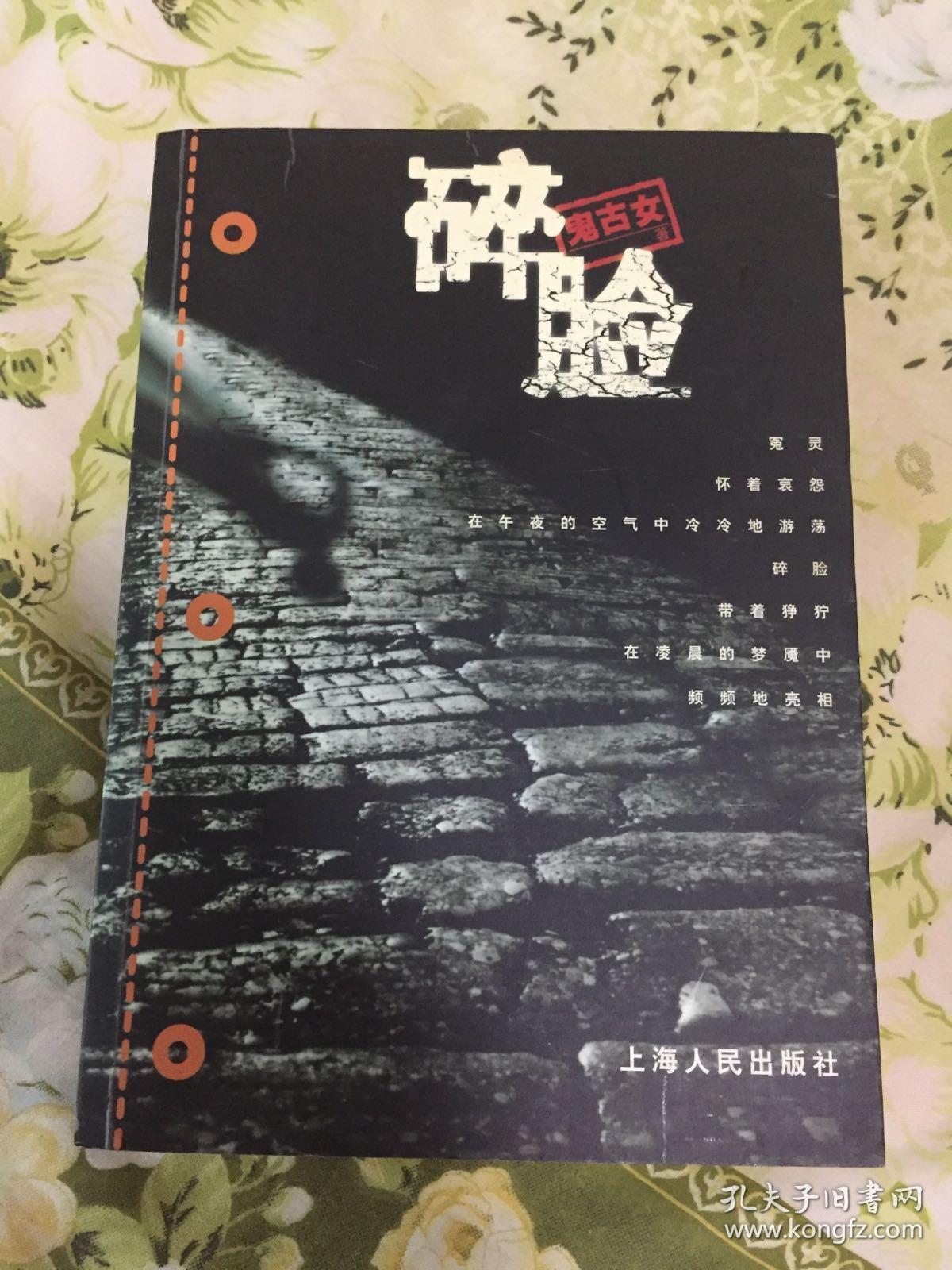 碎脸//鬼古女著.上海人民出版社.2005年1月一版一印.品好如图.