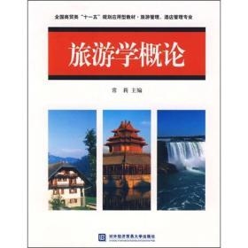 全国商贸类(十一五)规划应用型教材:旅游学概论