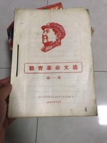 教育革命文选  第一集  到第三集三册合订!