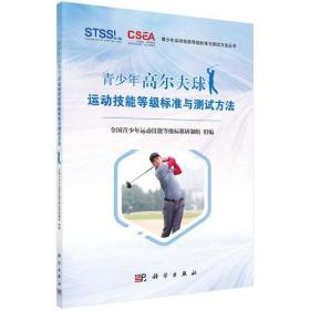 青少年高尔夫球运动技能等级标准与测试方法