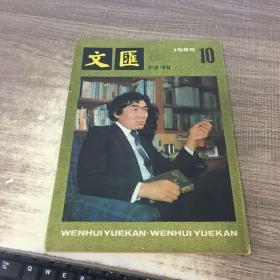 文汇月刊1985年第10期