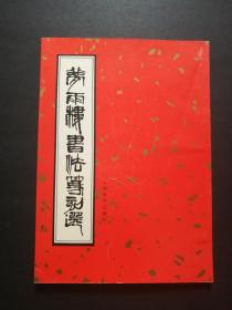 梦雨楼书法篆刻选
