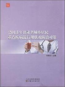2013年甘肃省城乡居民重点疾病流行现状及防治对策