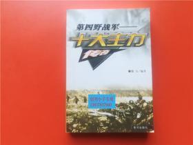 四野十大主力传奇 魏白 编著 黄河出版社 9787805587851