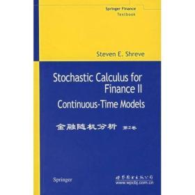 金融随机分析(第2卷)(英文版)