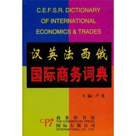 汉英法西俄国际商务词典