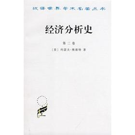 经济分析史(第二卷)