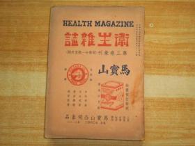 卫生杂志第三卷  合刊.看图实物