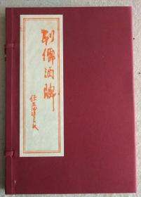 【列仙酒牌】朱印本 ( 木版水印  特级扎花宣线装  一函一册  限量刷印)