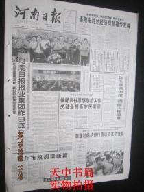 【报纸】河南日报 2000年7月29日【河南日报报业集团昨日成立】