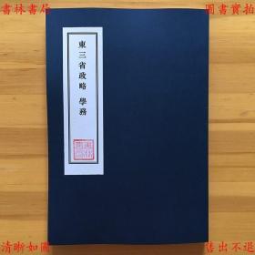 东三省政略 学务-(民)徐世昌-宣统三年刊本(复印本)