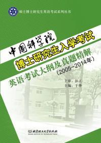 中国科学院博士研究生入学考试 英语考试大纲及真题精解(2005—2014年)