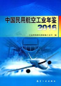 9787516511060 中国民用航空工业年鉴2016 工业和信息化部装备工