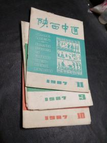 陕西中医(987年9/10/11)