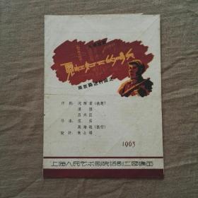 1963年节目单:九场话剧:霓虹灯下的哨兵