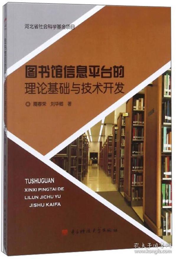 图书馆信息平台的理论基础与技术开发