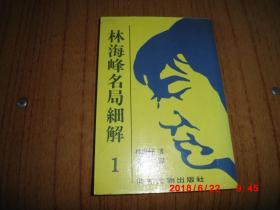 林海峰名局细解 1 世界文物