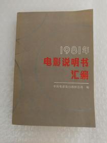 1982年电影说明书汇编