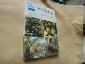 中国的水果(祖国丛书)  作者万国光签名赠送李格非教授