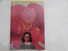 琼瑶小说--水灵