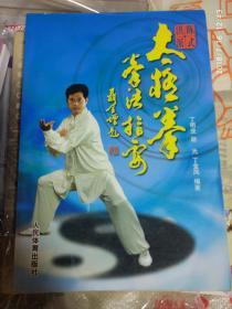 正版原版 太极拳拳法指要 丁明业,路光,丁金凤 人民体育出版社  2008年 8品