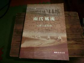 两代风流【父亲丁宜和我】著者丁人骏签名铃印本 A6