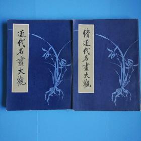 正续近代名画大观(中国书店据碧悟山庄1925年版影印)2册