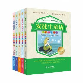 世界幻想儿童文学名著注音版(套装共5册)
