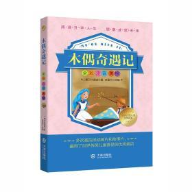 世界幻想儿童文学名著:木偶奇遇记(注音版)