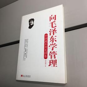向毛泽东学管理 【9品-95品++++ 自然旧 实图拍摄 看图下单 收藏佳品】