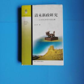 清末新政研究:20世纪初的中国边疆