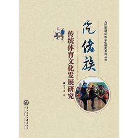 仡佬族传统体育文化发展研究
