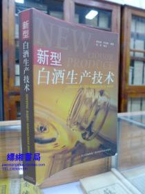 新型白酒生产技术——谭忠辉,尹昌树编著