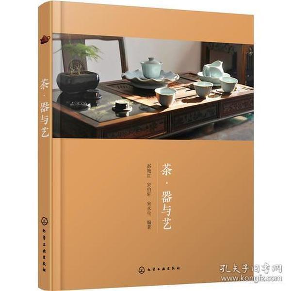 茶·器与艺