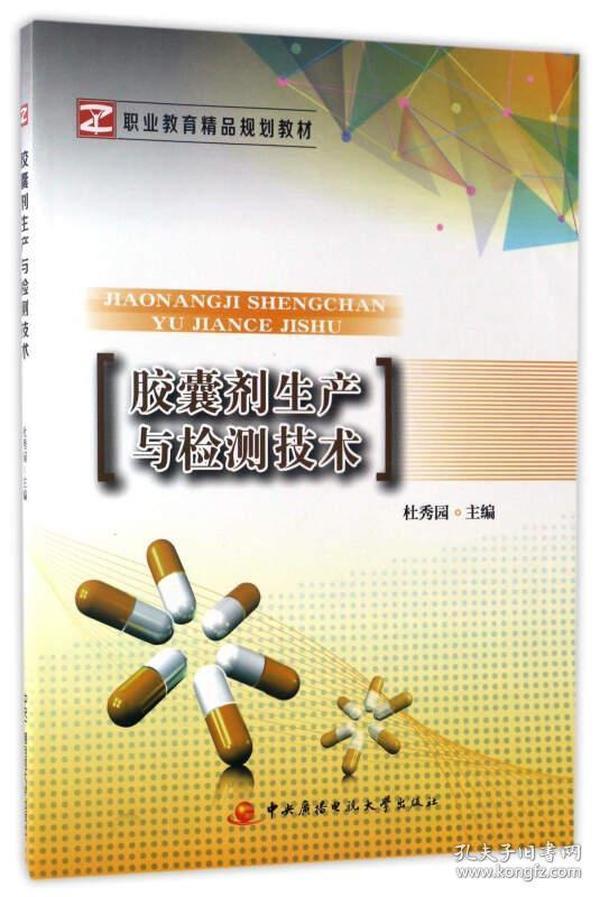 胶囊剂生产与检测技术