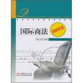 2008年版全国外经贸院校规划教材:国际商法