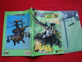 直升机迷(军事迷系列珍藏版之十八)