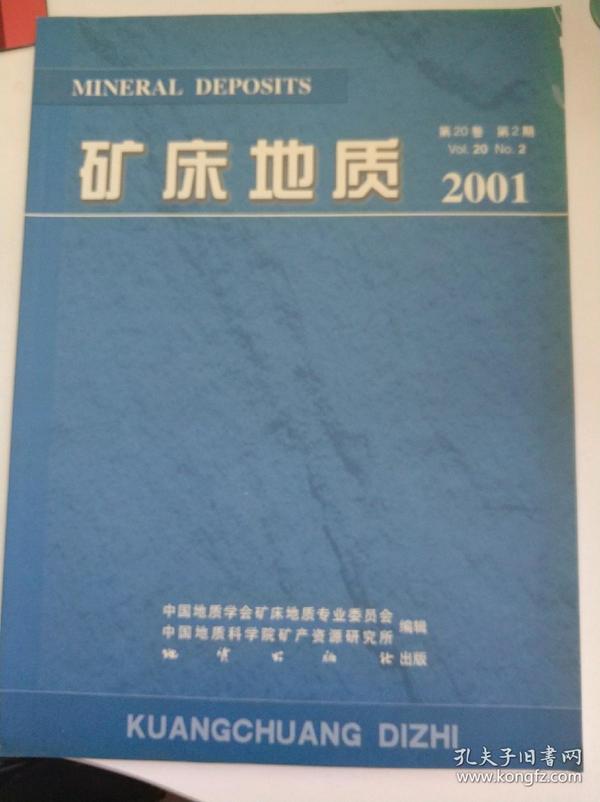 矿床地质(2002.4)