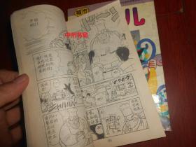 老版漫画:城市风云3.4共2册合售193年一版一漫画着你爱偷偷图片