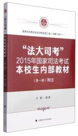 """""""法大司考""""2015年国家司法考试本校生内部教材:第一册:刑法"""