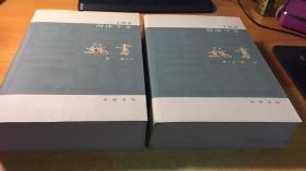 二十四史 简体字本 简装版 魏书(19 .20)全二册