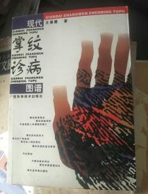 现代掌纹诊病图谱.