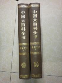 中国大百科全书 中国文学(1.2) 全二册