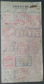 《江南水泥股票》交割证券背书纸并盖有天津证交所章13枚(记录了该股票从50年5月10日到50年6月22日)传承有序的过程。