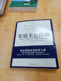 家庭美德指南